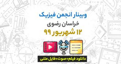 فیلم+صوت+فایل متنی وبینار انجمن فیزیک خراسان رضوی ۱۲ شهریور ۹۹