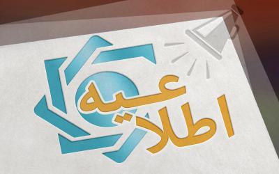 اطلاعیه: انتخابات شورای اجرایی